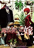 魔法使いの嫁 1 (BLADE COMICS)