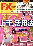 月刊 FX (エフエックス) 攻略.com (ドットコム) 2014年 10月号 [雑誌]