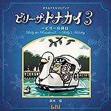 ビリーザトナカイ3 ビリーの休日(ビリー吉祥寺へ行く/ビリー海へ行く) (ビーナイスのアートブックシリーズ)