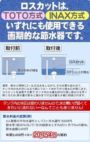 水洗トイレ節水器ロスカット