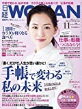日経WOMAN2014年11月号