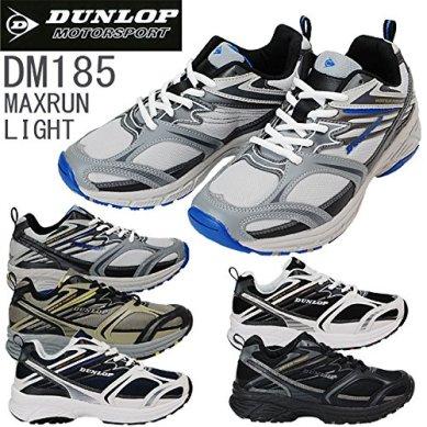 DUNLOP(ダンロップ) マックスランライトDM185 4E設計 メンズスニーカー DM185