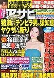 アサヒ芸能 2013年 12/12号 [雑誌]