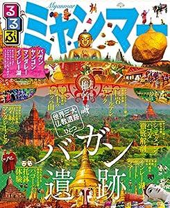 るるぶミャンマー (るるぶ情報版(海外))