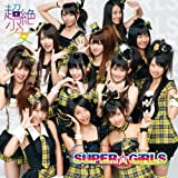 超絶少女(DVD付き)(ジャケットB) [CD+DVD] / SUPER☆GiRLS (CD - 2010)