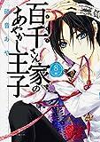 百千さん家のあやかし王子 (8) (あすかコミックスDX)