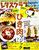 レタスクラブ '16 11/25合併号