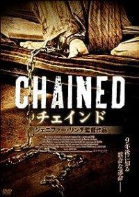 チェインド -CHAINED-