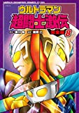 ウルトラマン超闘士激伝 完全版(8): 少年チャンピオン・コミックス・エクストラ