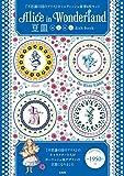 Alice in Wonderland 豆皿 mame dish BOOK (バラエティ)