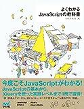 よくわかるJavaScriptの教科書 (教科書シリーズ)