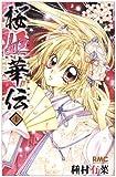 桜姫華伝 1 (りぼんマスコットコミックス)