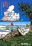 南の島 [コミック] / わたせ せいぞう (著); 島田 紳助 (原著); 講談社 (刊)