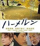 ハーメルン [Blu-ray]