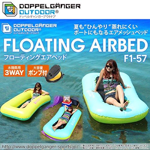 DOPPELGANGER(ドッペルギャンガー) アウトドア 海遊び フローティングエアベッド F1-57