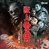 獣人雪男 オリジナル・サウンドトラック