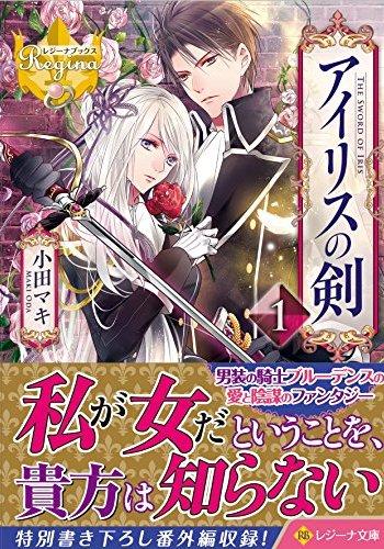 アイリスの剣〈1〉 (レジーナ文庫)