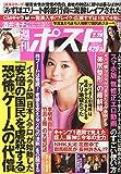 週刊ポスト 2015年 2/20 号 [雑誌]