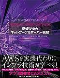 Amazon Web Services 基礎からのネットワーク&サーバー構築