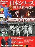 週刊ベースボールプラス7 日本シリーズ頂上決戦の記憶 2011年 12/1号 [雑誌]