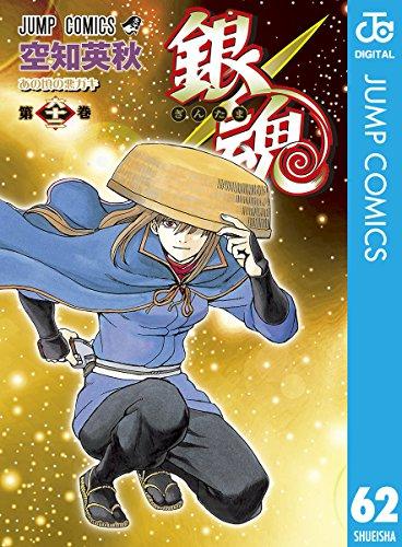 銀魂 モノクロ版 62 (ジャンプコミックスDIGITAL)