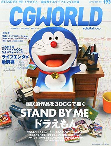 CGWORLD (シージーワールド) 2014年 09月号 vol.193