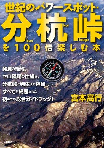 世紀のパワースポット・分杭峠を100倍楽しむ本