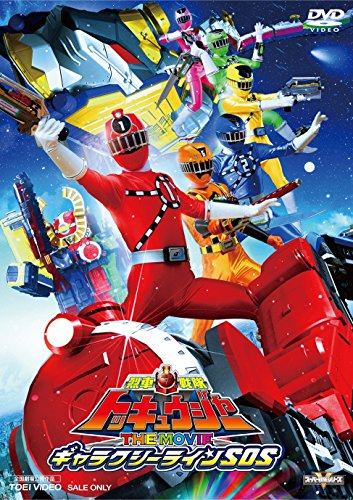 烈車戦隊トッキュウジャー THE MOVIE ギャラクシーラインSOS [DVD]