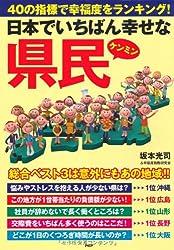 日本でいちばん幸せな県民(ケンミン)