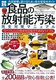 食品の放射能汚染 完全対策マニュアル (別冊宝島)