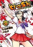 trash.(8): ヤングチャンピオン烈コミックス