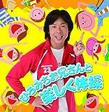 ひろみちお兄さんと楽しく体操(DVD付) [CD+DVD] / 佐藤弘道 (CD - 2010)