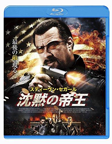 沈黙の帝王 [Blu-ray]