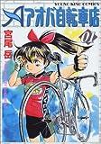 アオバ自転車店 1巻 (ヤングキングコミックス)