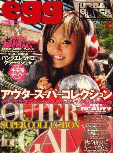 egg (エッグ) 2007年 12月号 [雑誌]