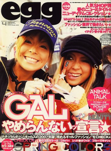 egg (エッグ) 2007年 04月号 [雑誌]