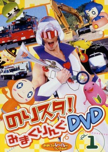 のりものスタジオ のりスタ!みまくりんぐ Vol.1 [DVD]