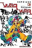 61hdpxtFTpL._SL160_ VIZ Media Offers New Manga Throughout The 3rd Quarter Of 2009