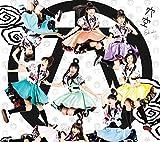 穴空(初回生産限定盤A)(Blu-ray Disc付)