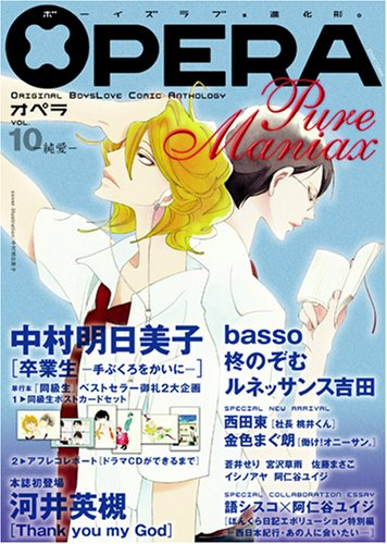 OPERA Vol.10 (10) (EDGE COMIX)