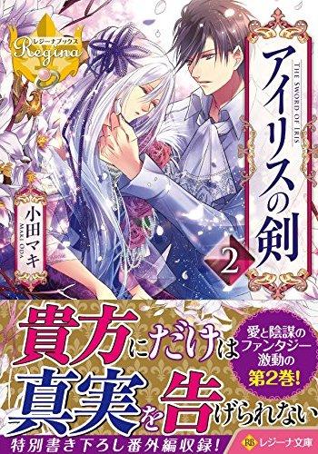 アイリスの剣〈2〉 (レジーナ文庫)