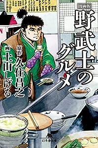 漫画版 野武士のグルメ (幻冬舎文庫)