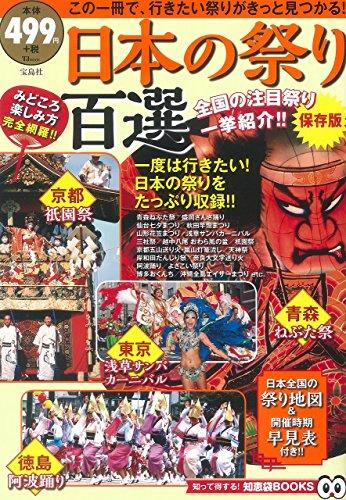 保存版 日本の祭り百選 (TJMOOK 知恵袋BOOKS)