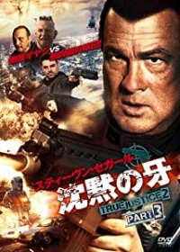 沈黙の牙 TRUE JUSTICE2 PART3 -TRUE JUSTICE THE GHOST: VIOLENCE OF ACTION-