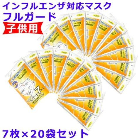 インフルエンザ対応マスク フルガード 子供用4層構造 (PM2.5対応高機能F-1フィルター使用 N95基準) 7枚×20セット入り(140枚)