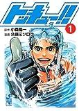 トッキュー!!(1) (講談社漫画文庫 く 4-6)