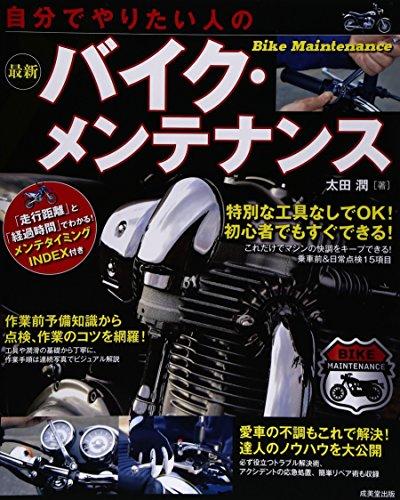 自分でやりたい人の最新バイク・メンテナンス