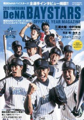 横浜DeNAベイスターズ2013オフィシャルイヤーマガジン (アサヒオリジナル)