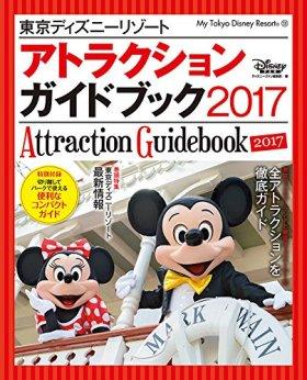 東京ディズニーリゾート アトラクションガイドブック 2017 (My Tokyo Disney Resort)