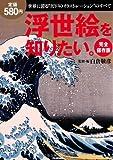 """完全保存版 浮世絵を知りたい。: 世界に誇る""""江戸のイラストレーション""""のすべて"""